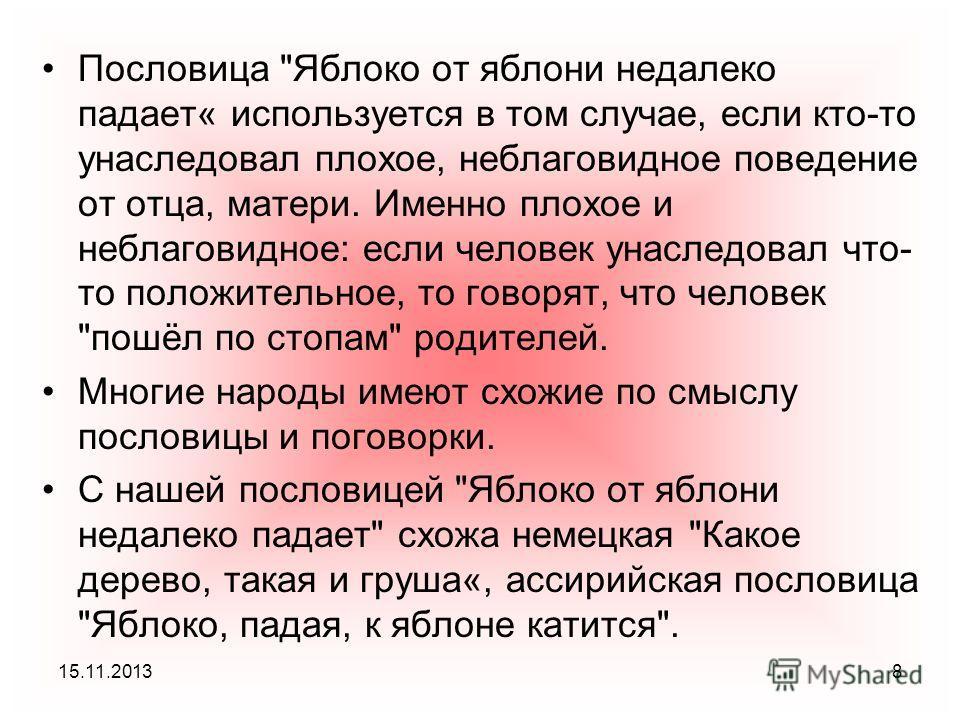 15.11.20138 Пословица