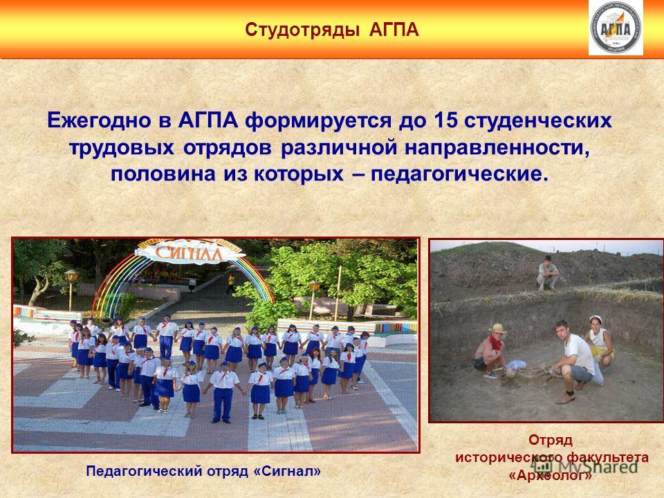 Студотряды АГПА Ежегодно в АГПА формируется до 15 студенческих трудовых отрядов различной направленности, половина из которых – педагогические. Отряд исторического факультета «Археолог» Педагогический отряд «Сигнал»