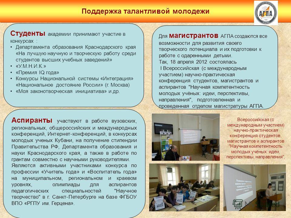 Поддержка талантливой молодежи. Аспиранты участвуют в работе вузовских, региональных, общероссийских и международных конференций, Интернет-конференций, в конкурсах молодых ученых Кубани, на получение стипендии Правительства РФ, Департамента образован