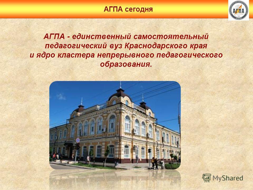 АГПА - единственный самостоятельный педагогический вуз Краснодарского края и ядро кластера непрерывного педагогического образования. АГПА сегодня