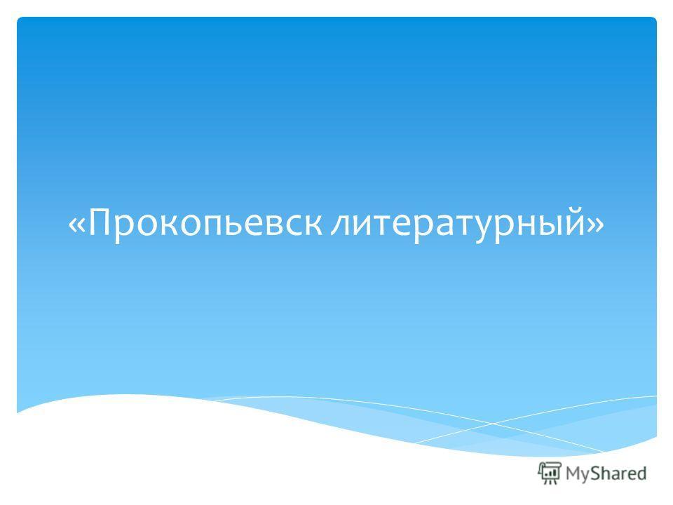 «Прокопьевск литературный»