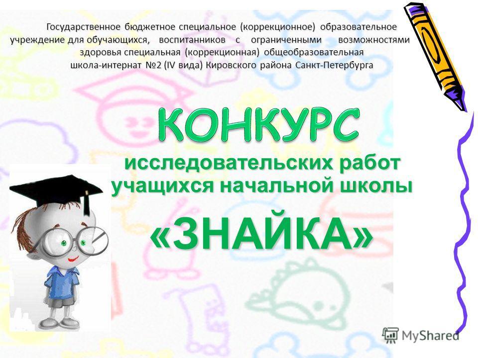 Государственное бюджетное специальное (коррекционное) образовательное учреждение для обучающихся, воспитанников с ограниченными возможностями здоровья специальная (коррекционная) общеобразовательная школа-интернат 2 (IV вида) Кировского района Санкт-