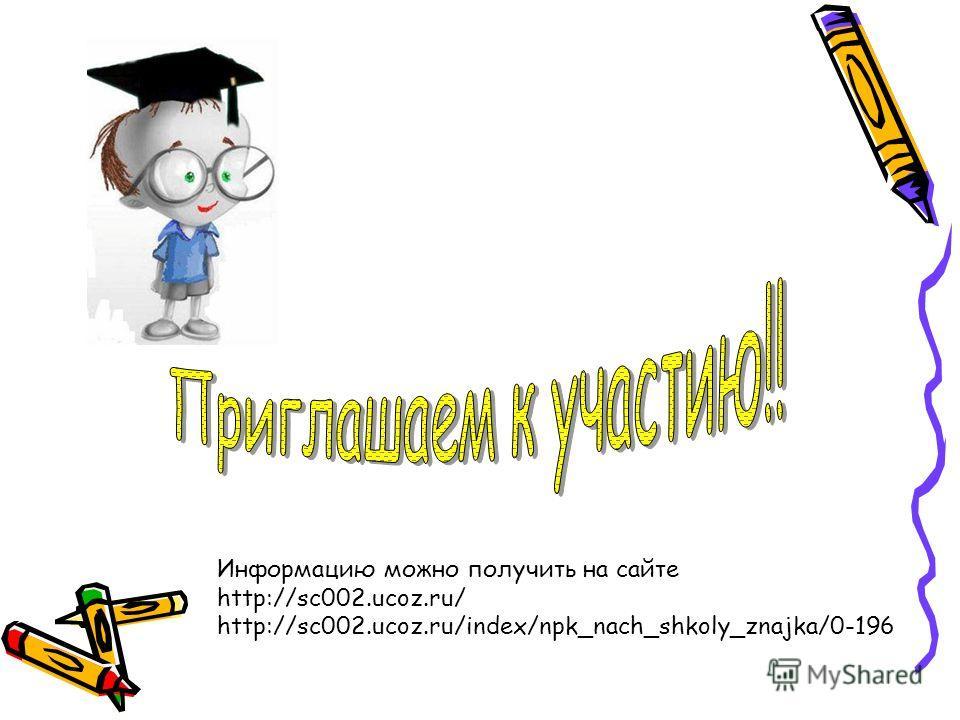 Информацию можно получить на сайте http://sc002.ucoz.ru/ http://sc002.ucoz.ru/index/npk_nach_shkoly_znajka/0-196