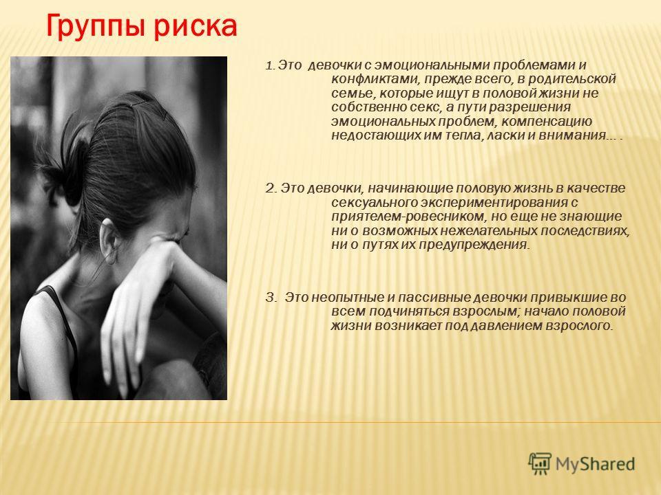 Реферат профилактика подростковой беременности 7191