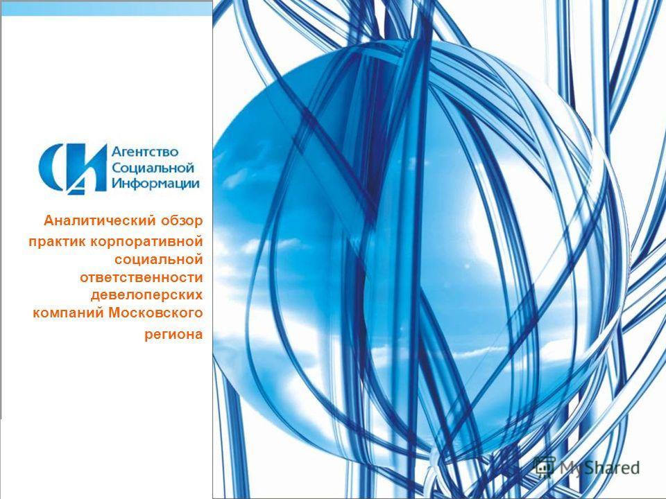 Аналитический обзор практик корпоративной социальной ответственности девелоперских компаний Московского региона