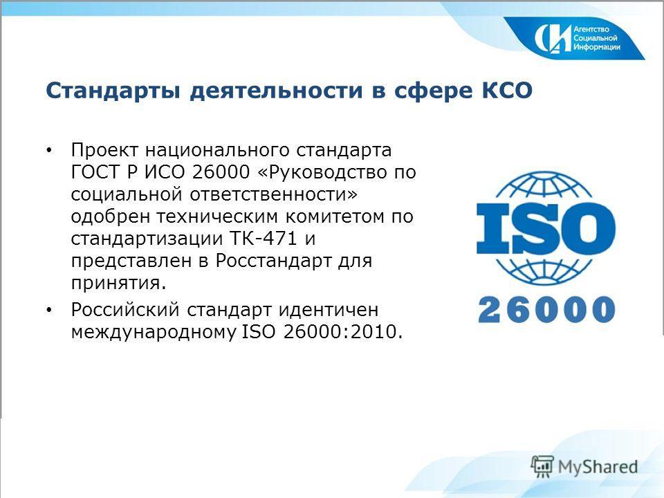 Стандарты деятельности в сфере КСО Проект национального стандарта ГОСТ Р ИСО 26000 «Руководство по социальной ответственности» одобрен техническим комитетом по стандартизации ТК-471 и представлен в Росстандарт для принятия. Российский стандарт иденти