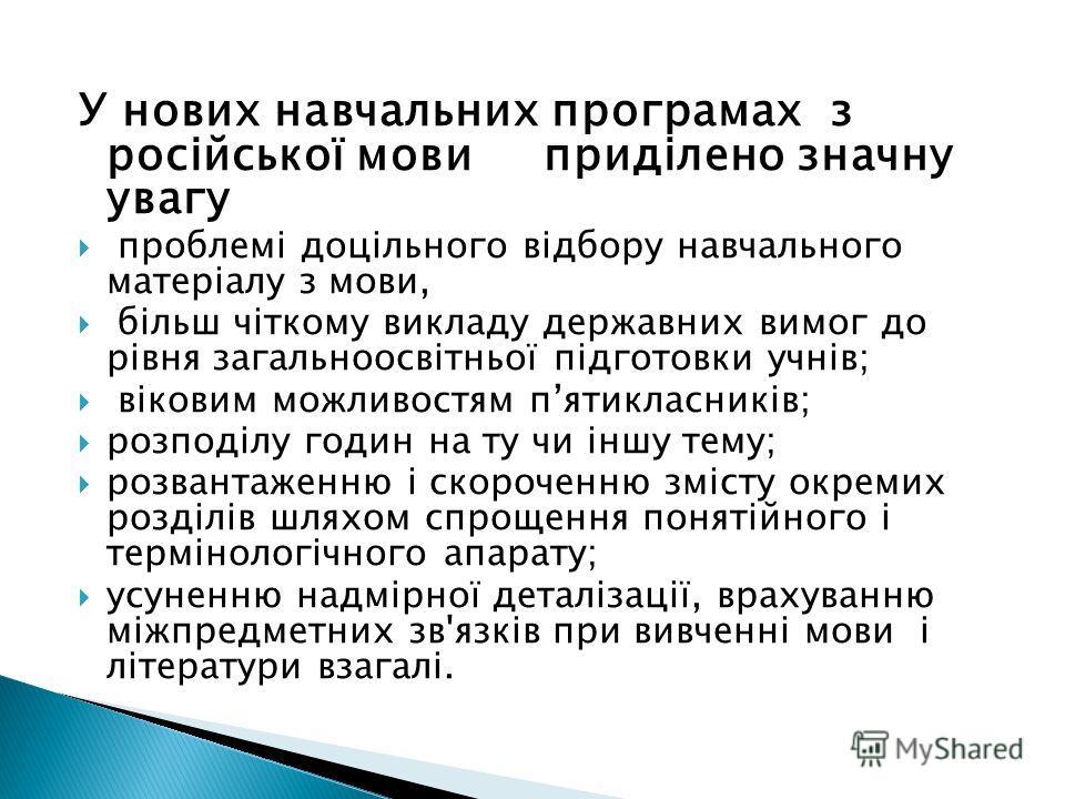 У нових навчальних програмах з російської мови приділено значну увагу проблемі доцільного відбору навчального матеріалу з мови, більш чіткому викладу державних вимог до рівня загальноосвітньої підготовки учнів; віковим можливостям пятикласників; розп