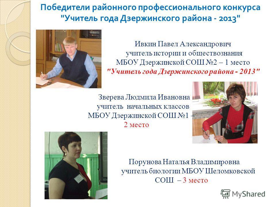 Победители районного профессионального конкурса