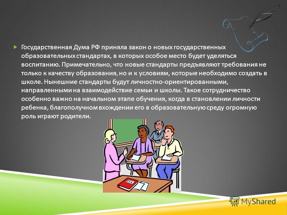 Государственная Дума РФ приняла закон о новых государственных образовательных стандартах, в которых особое место будет уделяться воспитанию. Примечательно, что новые стандарты предъявляют требования не только к качеству образования, но и к условиям,