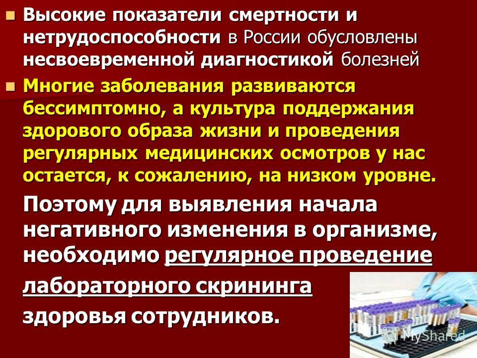 Высокие показатели смертности и нетрудоспособности в России обусловлены несвоевременной диагностикой болезней Высокие показатели смертности и нетрудоспособности в России обусловлены несвоевременной диагностикой болезней Многие заболевания развиваются