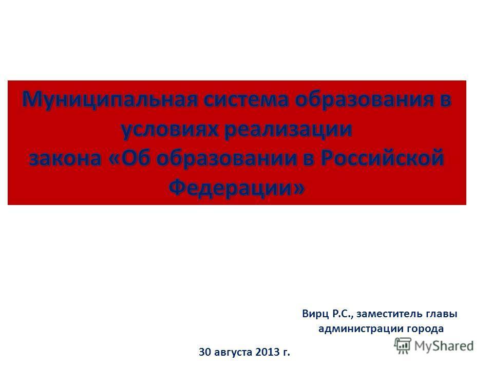 Вирц Р.С., заместитель главы администрации города 30 августа 2013 г.