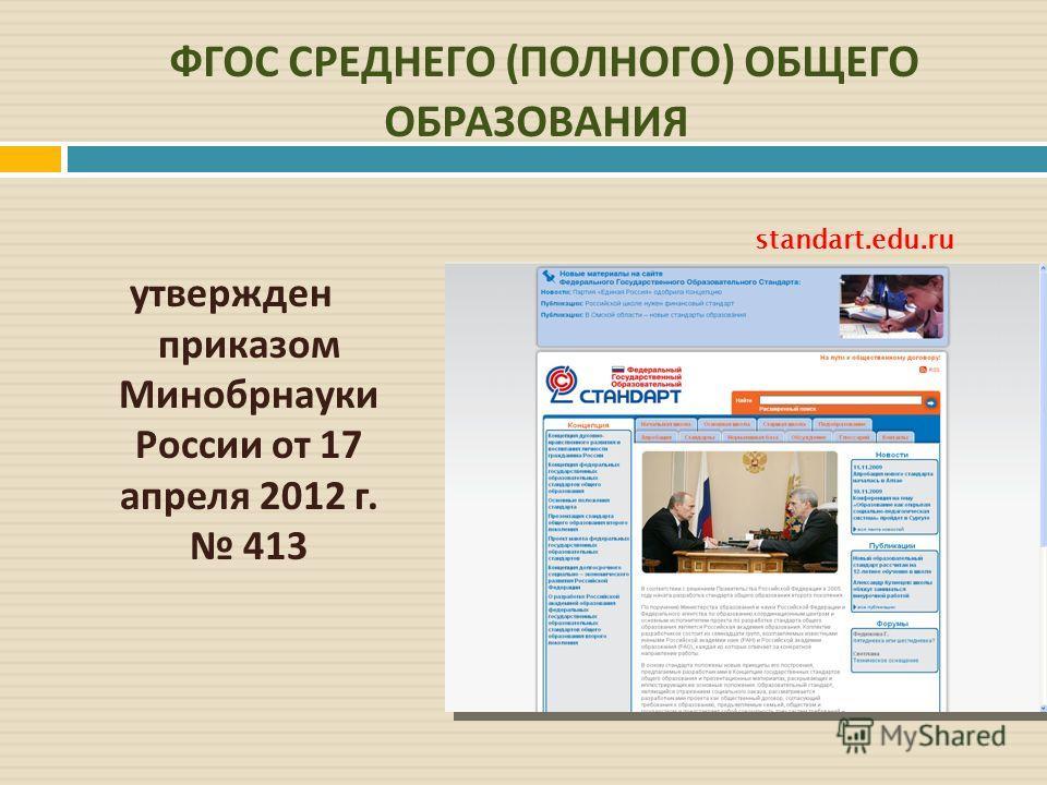 ФГОС СРЕДНЕГО ( ПОЛНОГО ) ОБЩЕГО ОБРАЗОВАНИЯ утвержден приказом Минобрнауки России от 17 апреля 2012 г. 413 standart.edu.ru