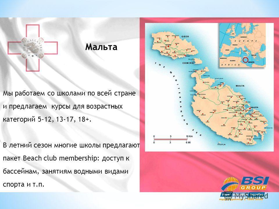Мы работаем со школами по всей стране и предлагаем курсы для возрастных категорий 5-12, 13-17, 18+. В летний сезон многие школы предлагают пакет Beach club membership: доступ к бассейнам, занятиям водными видами спорта и т.п. Мальта