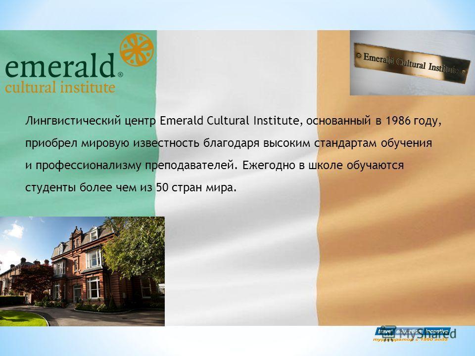 Лингвистический центр Emerald Cultural Institute, основанный в 1986 году, приобрел мировую известность благодаря высоким стандартам обучения и профессионализму преподавателей. Ежегодно в школе обучаются студенты более чем из 50 стран мира.