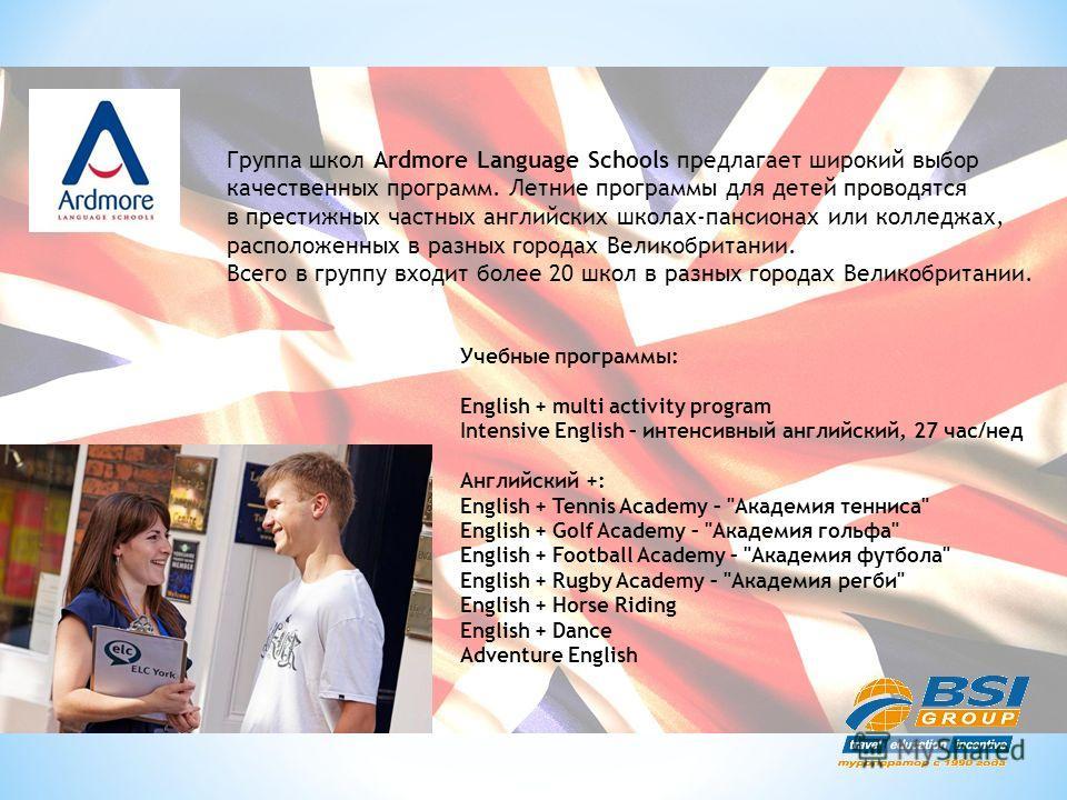 Группа школ Ardmore Language Schools предлагает широкий выбор качественных программ. Летние программы для детей проводятся в престижных частных английских школах-пансионах или колледжах, расположенных в разных городах Великобритании. Всего в группу в