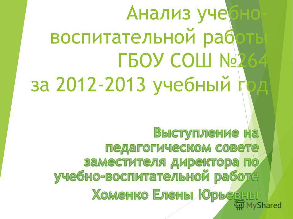 Анализ учебно- воспитательной работы ГБОУ СОШ 264 за 2012-2013 учебный год