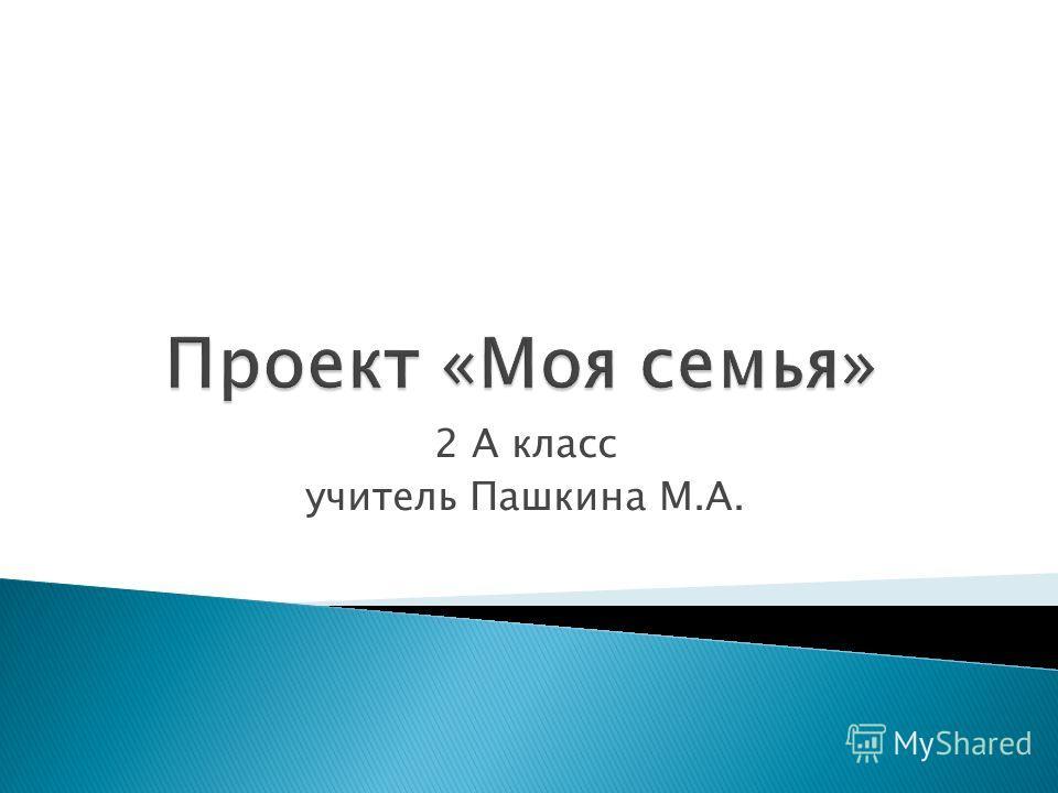 2 А класс учитель Пашкина М.А.