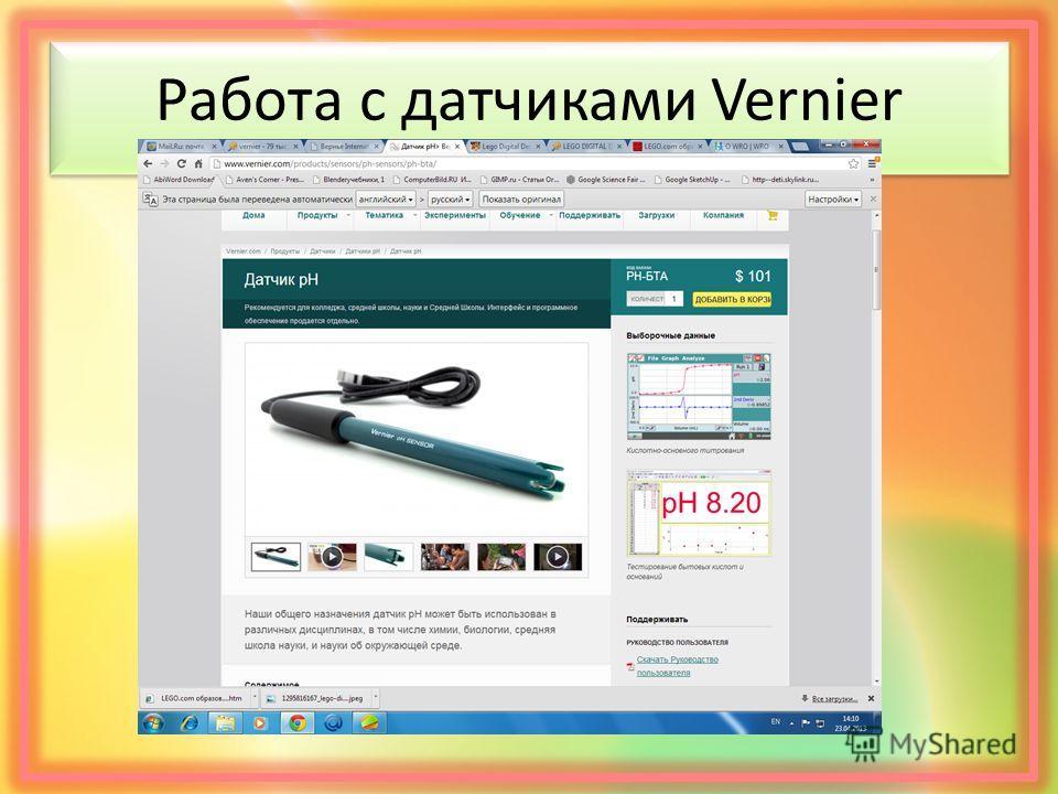 Работа с датчиками Vernier