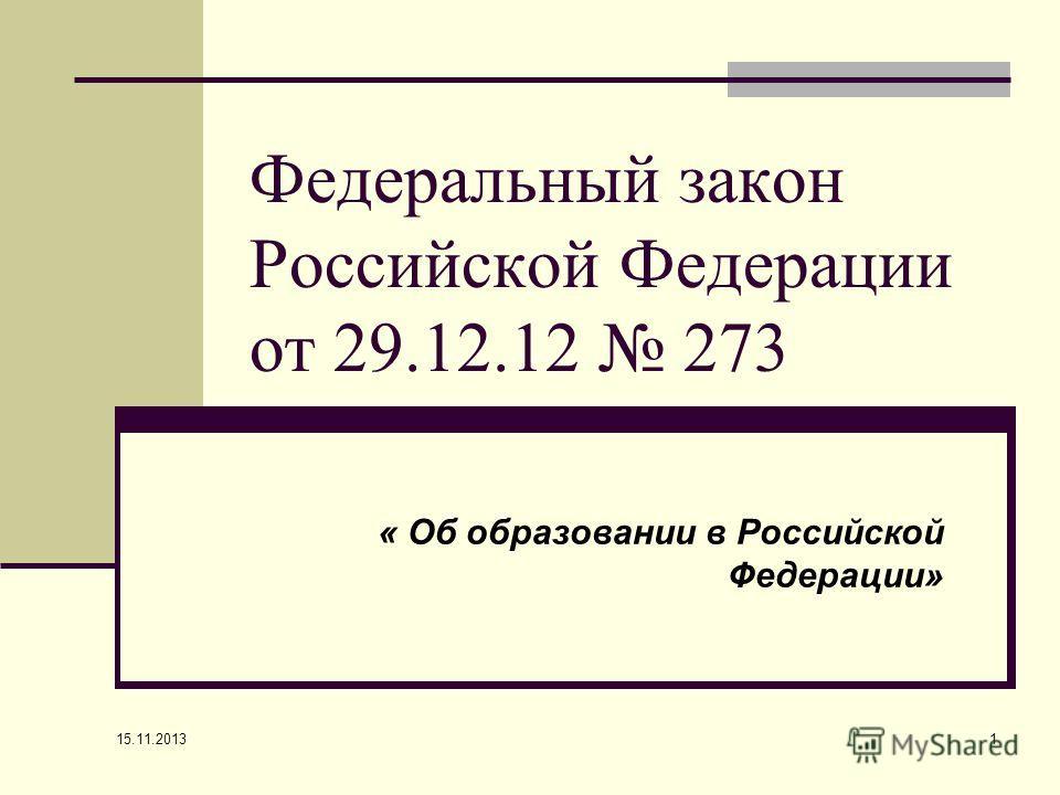 15.11.2013 1 Федеральный закон Российской Федерации от 29.12.12 273 « Об образовании в Российской Федерации»