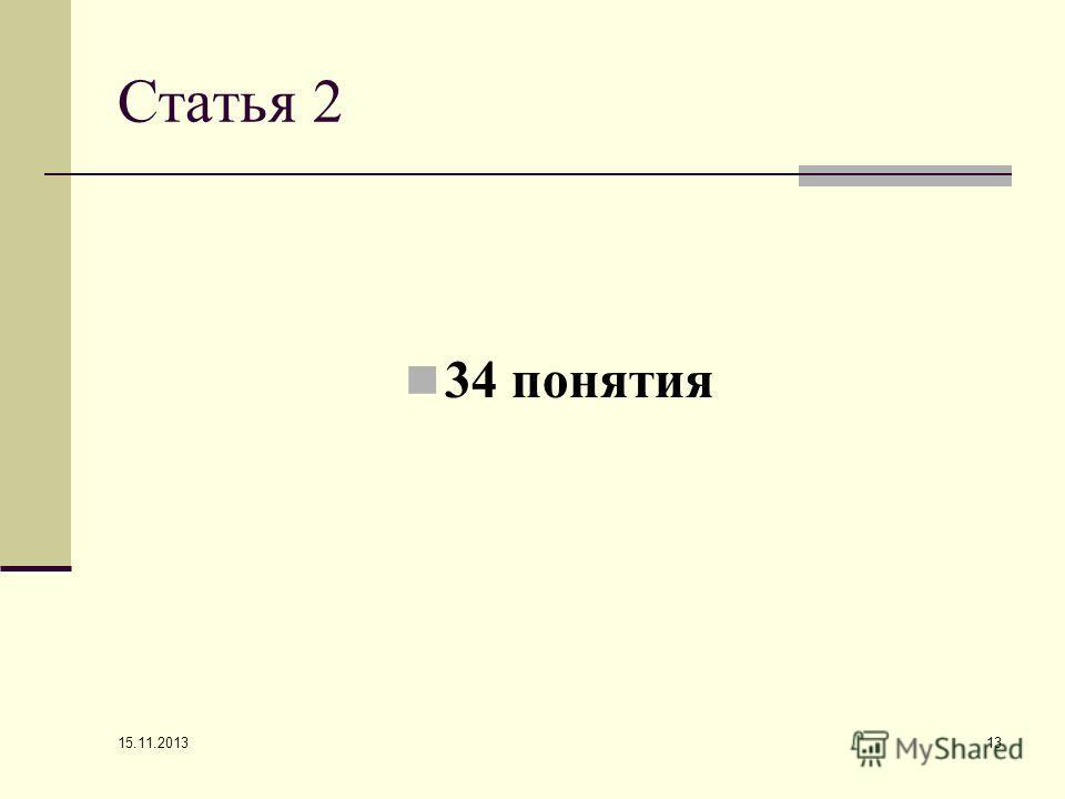Статья 2 34 понятия 15.11.2013 13