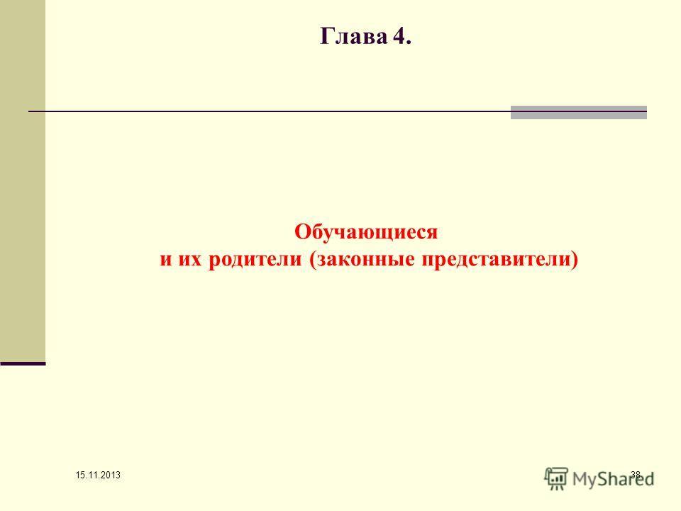 15.11.2013 38 Глава 4. Обучающиеся и их родители (законные представители)