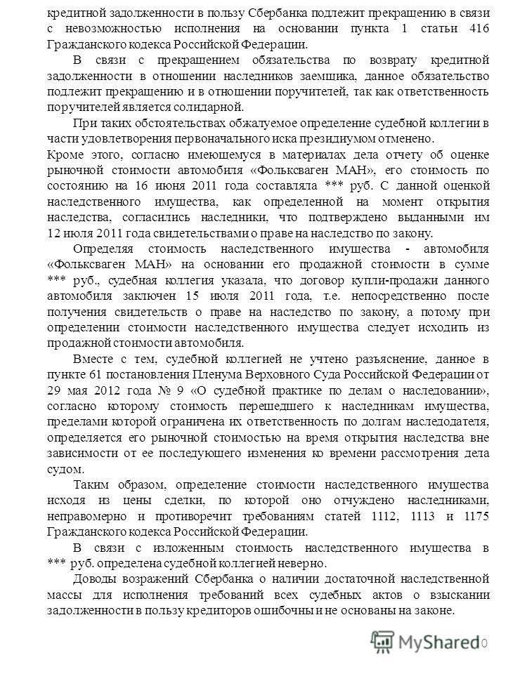 10 кредитной задолженности в пользу Сбербанка подлежит прекращению в связи с невозможностью исполнения на основании пункта 1 статьи 416 Гражданского кодекса Российской Федерации. В связи с прекращением обязательства по возврату кредитной задолженност