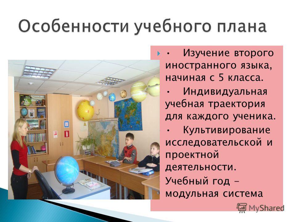 Изучение второго иностранного языка, начиная с 5 класса. Индивидуальная учебная траектория для каждого ученика. Культивирование исследовательской и проектной деятельности. Учебный год - модульная система