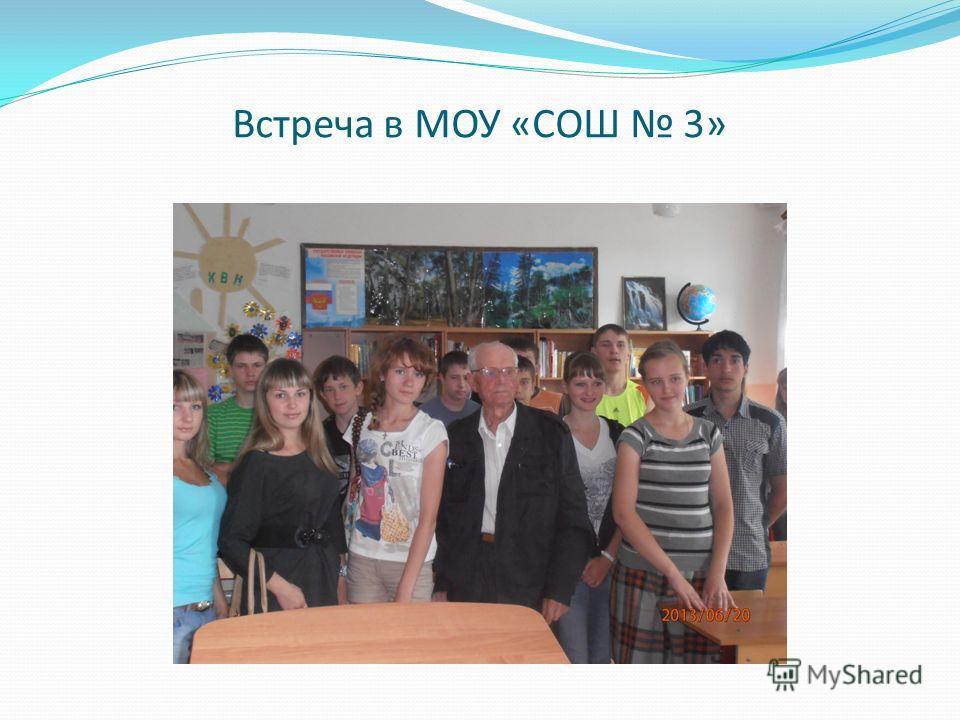 Встреча в МОУ «СОШ 3»