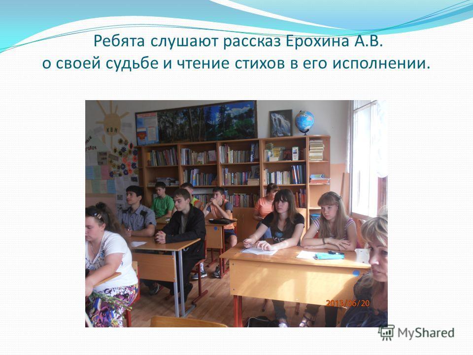 Ребята слушают рассказ Ерохина А.В. о своей судьбе и чтение стихов в его исполнении.