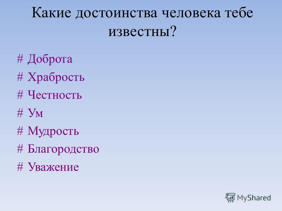 Какие достоинства человека тебе известны? #Доброта #Храбрость #Честность #Ум #Мудрость #Благородство #Уважение