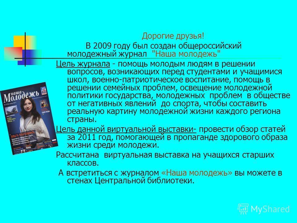 Дорогие друзья! В 2009 году был создан общероссийский молодежный журнал