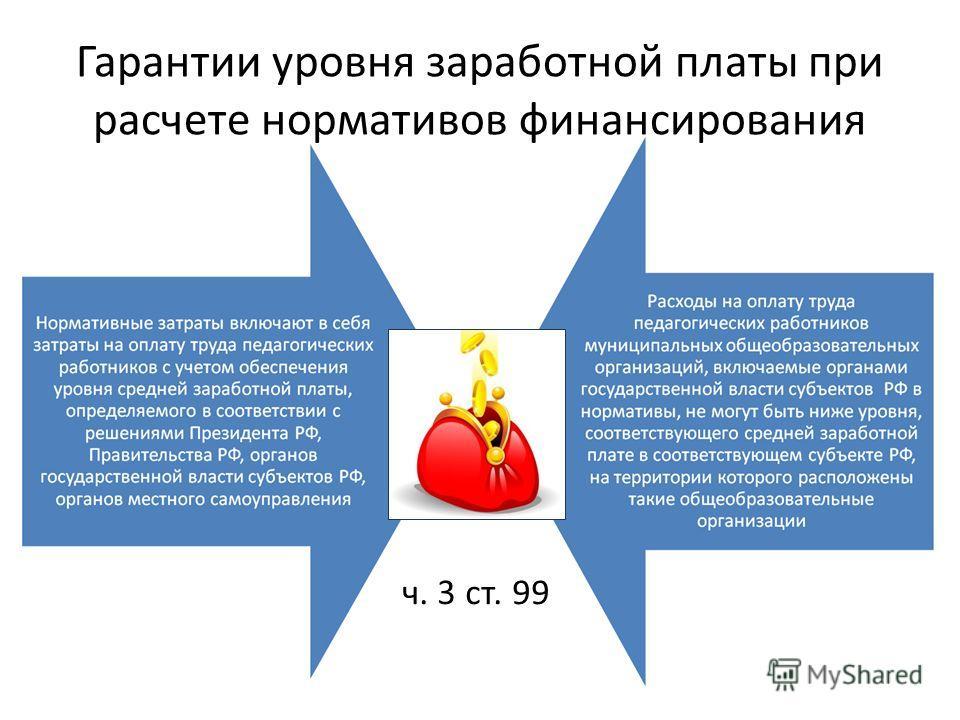 Гарантии уровня заработной платы при расчете нормативов финансирования ч. 3 ст. 99