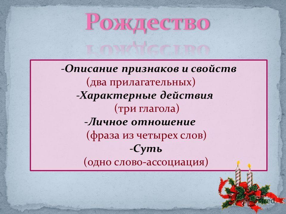-Описание признаков и свойств (два прилагательных) -Характерные действия (три глагола) -Личное отношение (фраза из четырех слов) -Суть (одно слово-ассоциация)