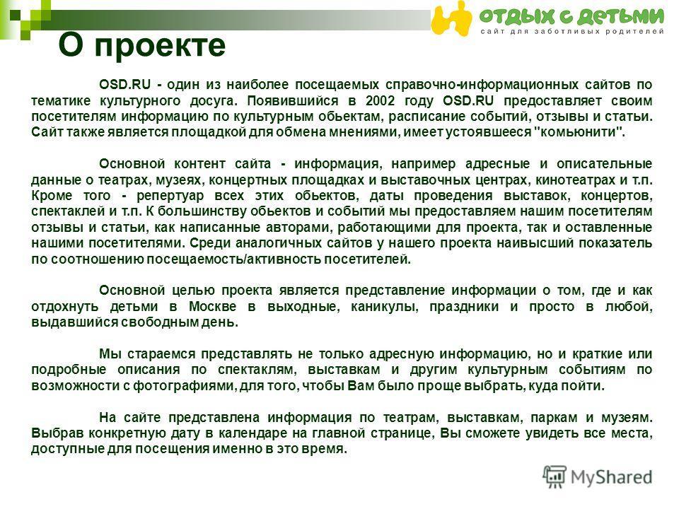 О проекте OSD.RU - один из наиболее посещаемых справочно-информационных сайтов по тематике культурного досуга. Появившийся в 2002 году OSD.RU предоставляет своим посетителям информацию по культурным обьектам, расписание событий, отзывы и статьи. Сайт