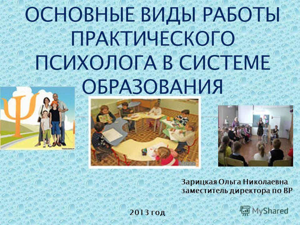 Зарицкая Ольга Николаевна заместитель директора по ВР 2013 год