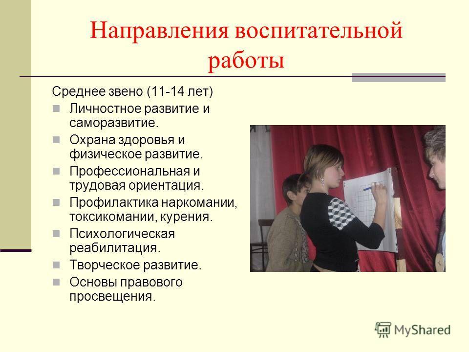 Направления воспитательной работы Среднее звено (11-14 лет) Личностное развитие и саморазвитие. Охрана здоровья и физическое развитие. Профессиональная и трудовая ориентация. Профилактика наркомании, токсикомании, курения. Психологическая реабилитаци