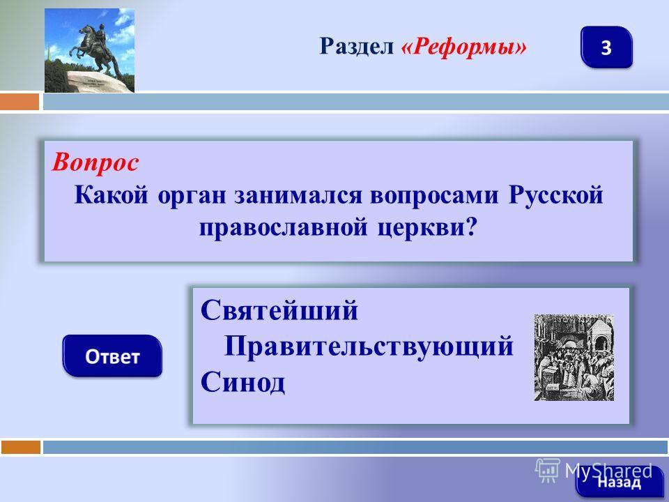 Вопрос Какой орган занимался вопросами Русской православной церкви? Раздел «Реформы» Святейший Правительствующий Синод