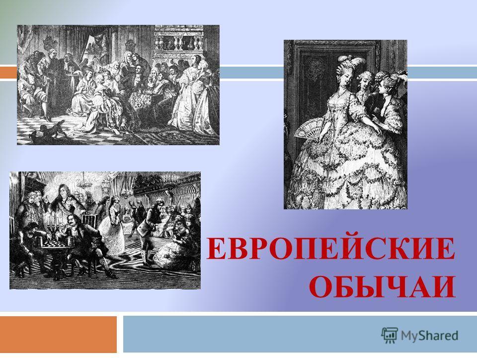 ЕВРОПЕЙСКИЕ ОБЫЧАИ