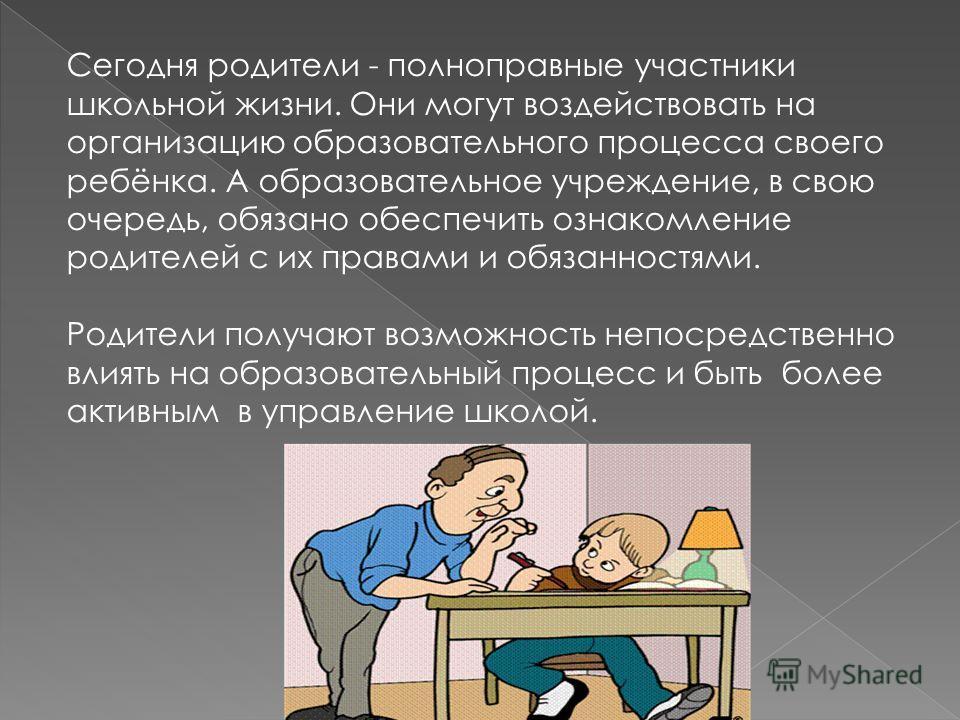 Сегодня родители - полноправные участники школьной жизни. Они могут воздействовать на организацию образовательного процесса своего ребёнка. А образовательное учреждение, в свою очередь, обязано обеспечить ознакомление родителей с их правами и обязанн