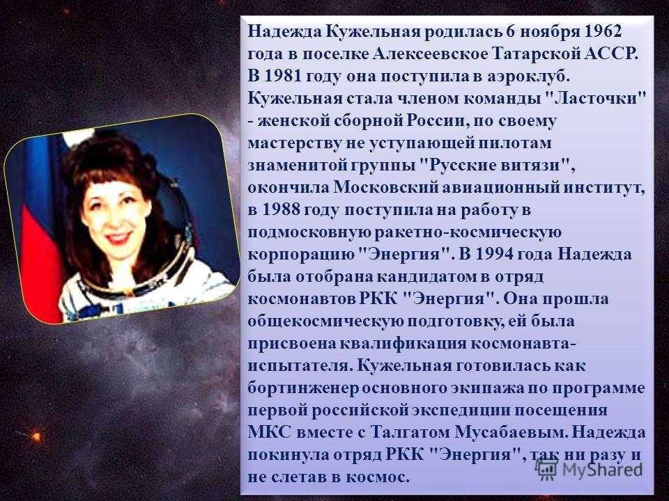 Надежда Кужельная родилась 6 ноября 1962 года в поселке Алексеевское Татарской АССР. В 1981 году она поступила в аэроклуб. Кужельная стала членом команды