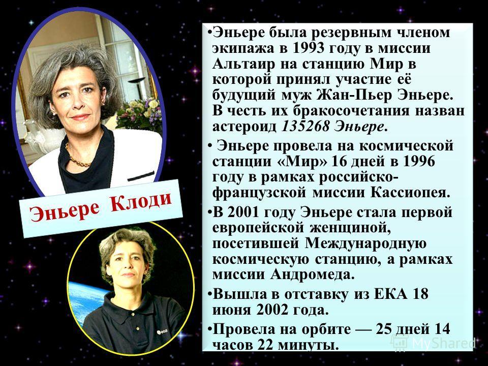 Эньере была резервным членом экипажа в 1993 году в миссии Альтаир на станцию Мир в которой принял участие её будущий муж Жан-Пьер Эньере. В честь их бракосочетания назван астероид 135268 Эньере. Эньере провела на космической станции «Мир» 16 дней в 1