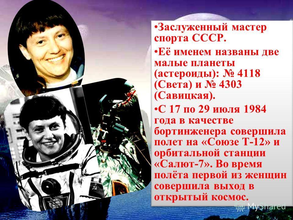Заслуженный мастер спорта СССР. Её именем названы две малые планеты (астероиды): 4118 (Света) и 4303 (Савицкая). С 17 по 29 июля 1984 года в качестве бортинженера совершила полет на «Союзе Т-12» и орбитальной станции «Салют-7». Во время полёта первой