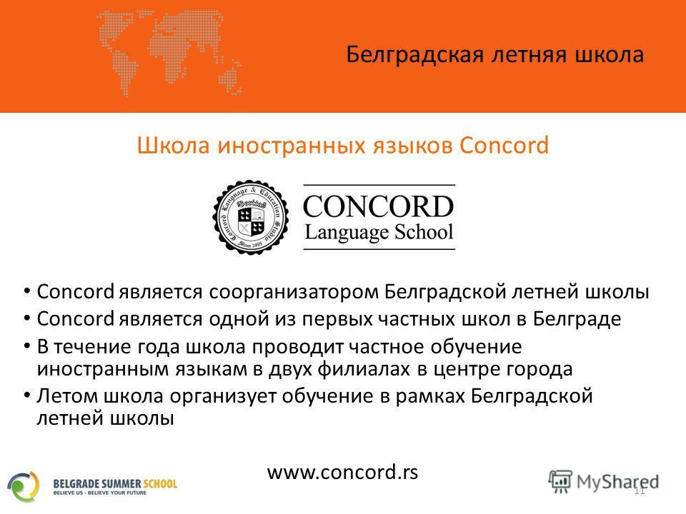 Белградская летняя школа 11 Concord является соорганизатором Белградской летней школы Concord является одной из первых частных школ в Белграде В течение года школа проводит частное обучение иностранным языкам в двух филиалах в центре города Летом шко