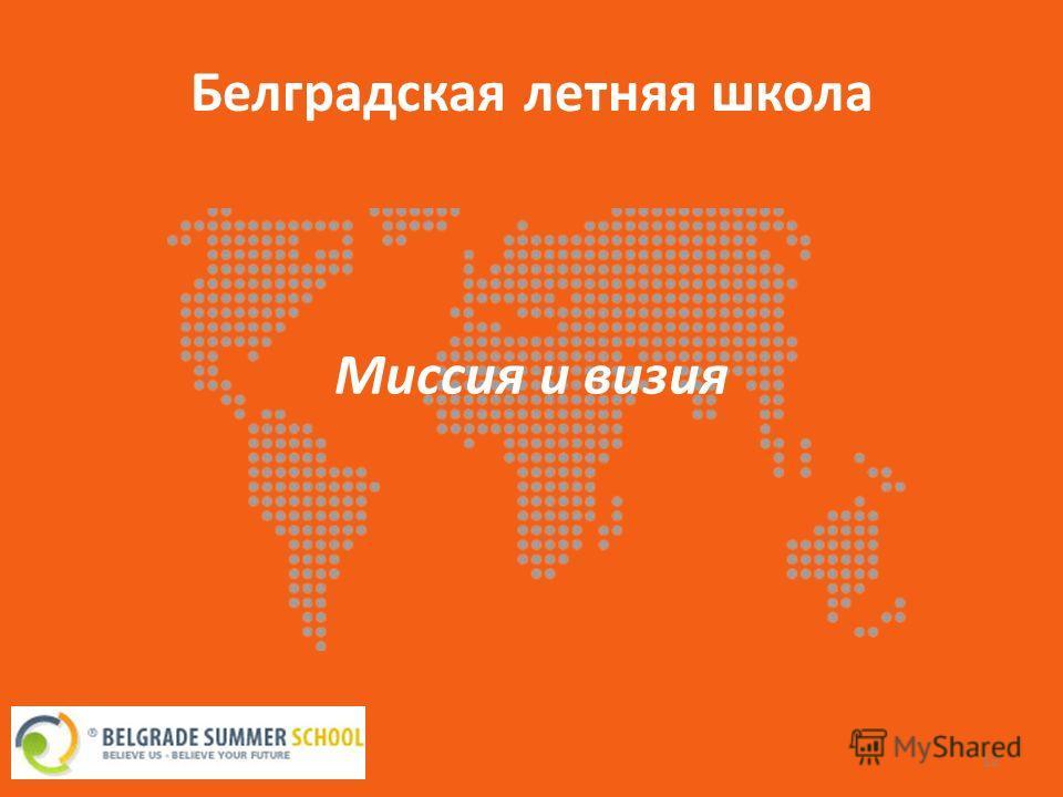 12 Белградская летняя школа Миссия и визия