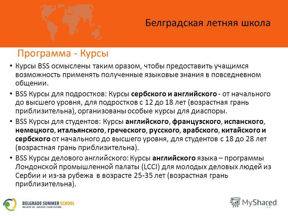 Программа - Курсы Белградская летняя школа 15 Курсы BSS осмыслены таким оразом, чтобы предоставить учащимся возможность применять полученные языковые знания в повседневном общении. BSS Курсы для подростков: Курсы сербского и английского - от начально