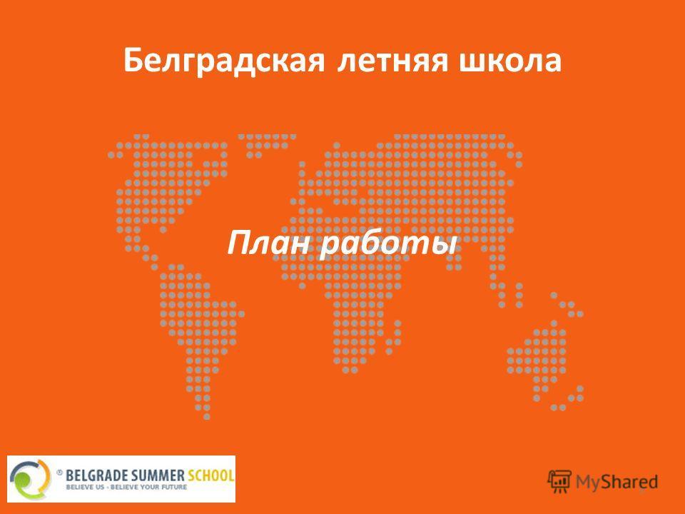 3 Белградская летняя школа План работы