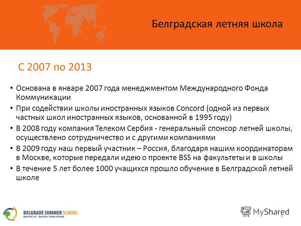 С 2007 пo 2013 Белградская летняя школа 6 Основана в январе 2007 года менеджментом Международного Фонда Коммуникации При содействии школы иностранных языков Concord (одной из первых частных школ иностранных языков, основанной в 1995 году) В 2008 году