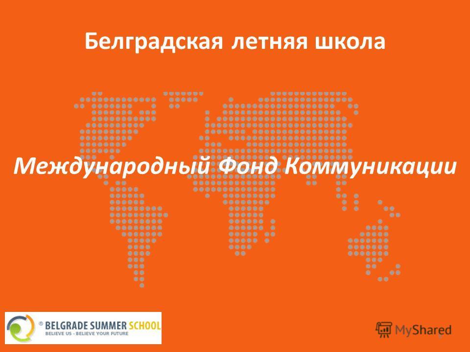 8 Белградская летняя школа Mеждународный Фонд Коммуникации