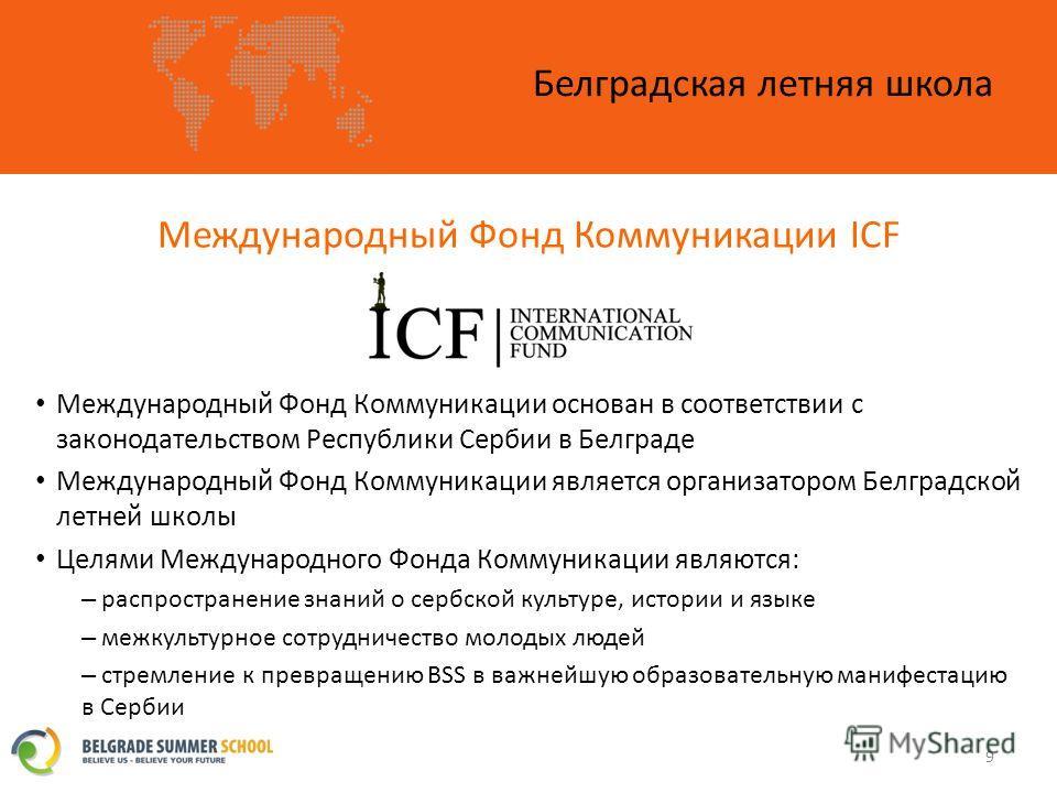Международный Фонд Коммуникации ICF Белградская летняя школа 9 Международный Фонд Коммуникации основан в соответствии с законодательством Республики Сербии в Белграде Международный Фонд Коммуникации является организатором Белградской летней школы Цел