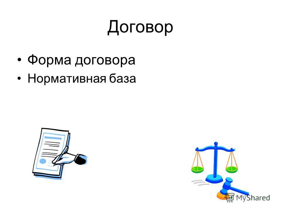 Договор Форма договора Нормативная база